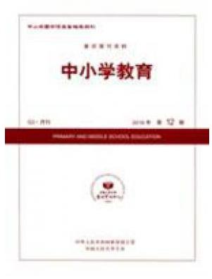 中小学教育教师论文发表期刊