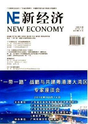 新经济广东省经济期刊