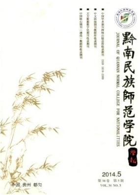 黔南民族师范学院学报贵州省学报论文发表