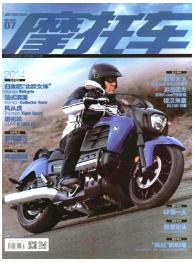 《摩托车》发表省级期刊