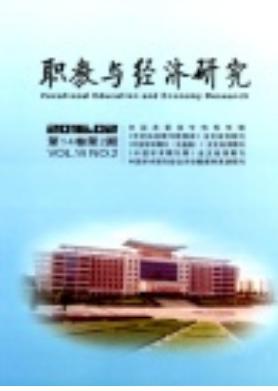 职教与经济研究教育期刊投稿