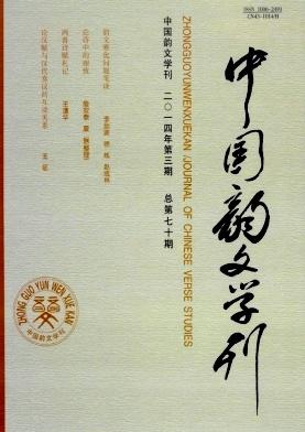 《中国韵文学刊》文学教育期刊论文发表