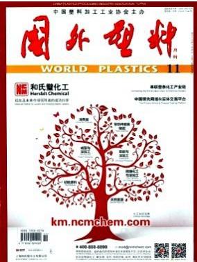国外塑料塑料工程科技期刊