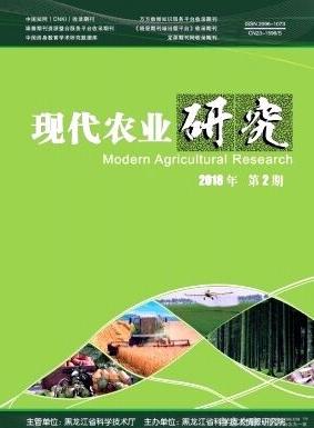 现代农业研究黑龙江省农业期刊