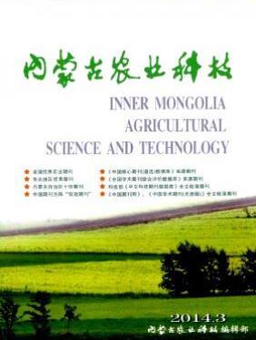 内蒙古农业科技杂志是2015年北大核心期刊吗