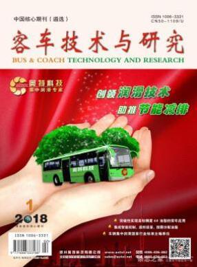 客车技术与研究杂志论文发表时间