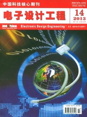 《电子设计工程》统计源核心期刊论文投稿