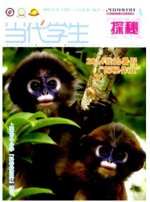 当代学生上海教育期刊
