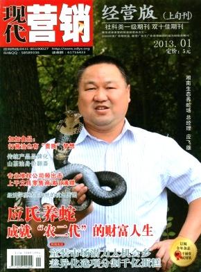 《现代营销》省级经济期刊火热征稿