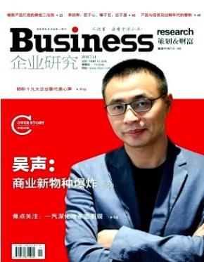 企业研究企业管理期刊