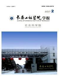 长春工程学院学报:社会科学版投稿论文字体