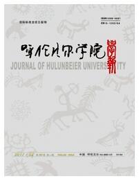 呼伦贝尔学院学报2017年02期投稿论文查询