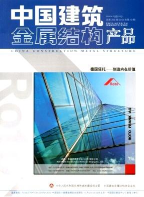 《中国建筑金属结构》国家级科技期刊投稿
