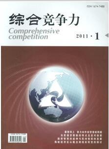 综合竞争力杂志