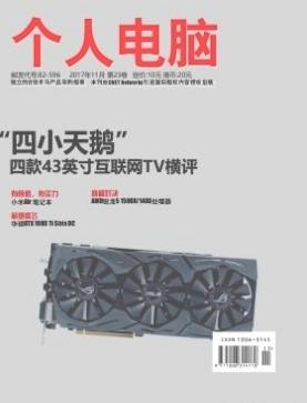 个人电脑电子期刊发表