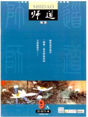 师道广东教育杂志