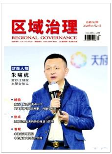 区域治理山西省社科期刊
