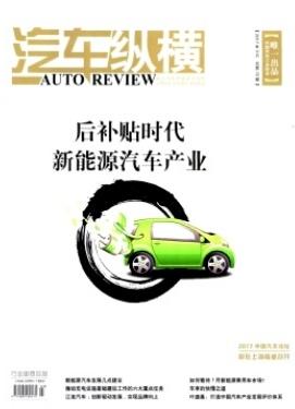 轿车情报汽车工业科技期刊