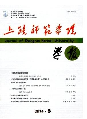 上饶师范学院学报江西学报期刊发表