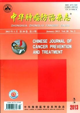 《中华肿瘤防治杂志》核心期刊发表