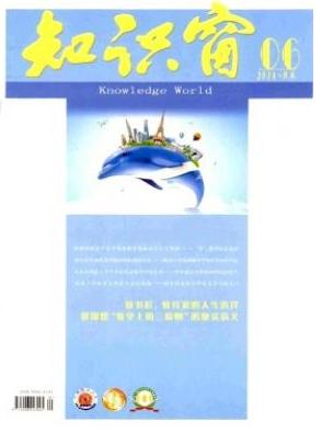 知识窗(教师版)教育杂志发表