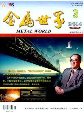 金属世界国家一级期刊