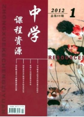 中学课程资源杂志大连教育期刊发表