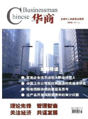 湖南省经济期刊华商
