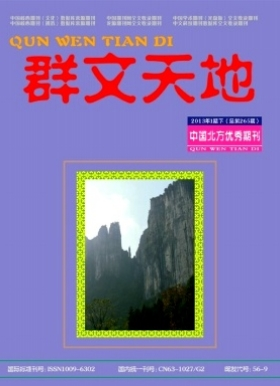 青海省理论研究期刊群文天地