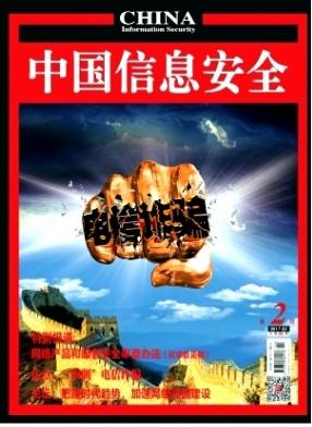 中国信息安全国家级月刊