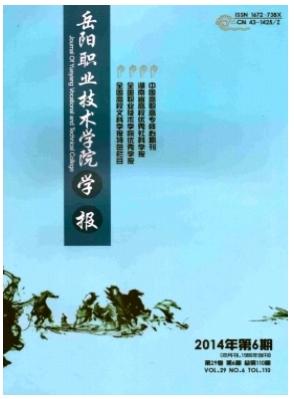 岳阳职业技术学院学报湖南学报发表