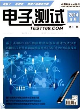 电子测试科学技术期刊发表