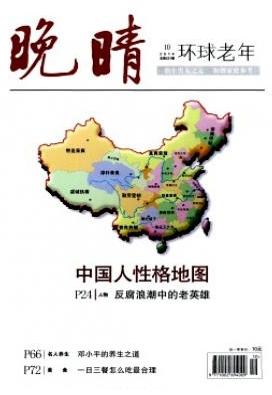 晚晴贵州省期刊杂志