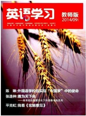英语学习教研期刊发表