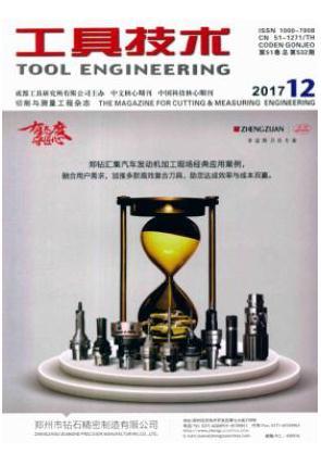 工具技术中文核心期刊