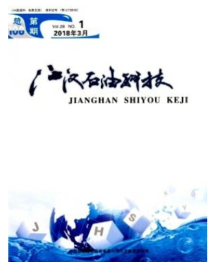 江汉石油科技综合性石油科技期刊