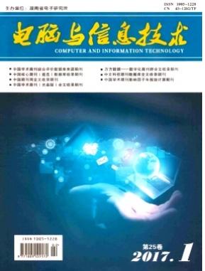 电脑与信息技术湖南省电子期刊