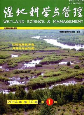 《湿地科学与管理》农业研究生论文投稿