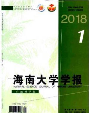 海南大学学报(自然科学版)