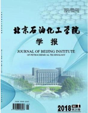 北京石油化工学院学报