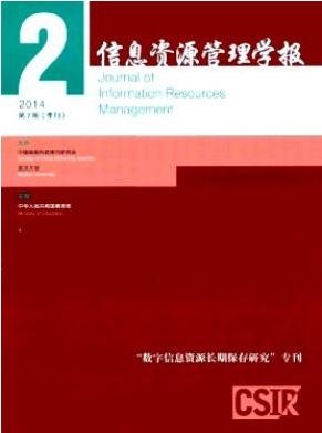 信息资源管理学报国家级期刊