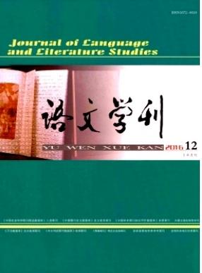 语文学刊(外语教育教学)