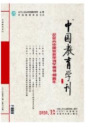 中国教育学刊双核心期刊发表