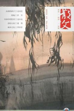散文文学期刊发表