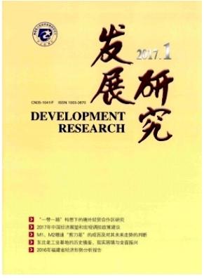 发展研究福建省社科期刊