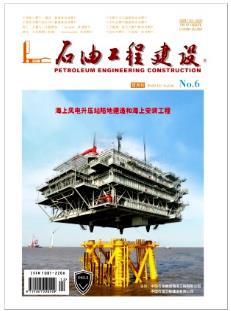 石油工程建设国家级期刊发表