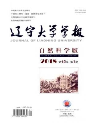 辽宁大学学报(自然科学版)