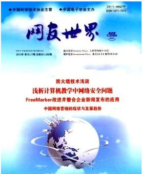 核心期刊计算机网络论文发表《网友世界》