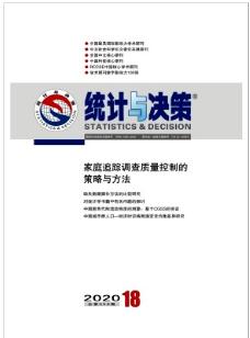 统计与决策湖北省核心期刊征稿