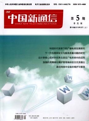 《中国新通信》期刊论文快速发表